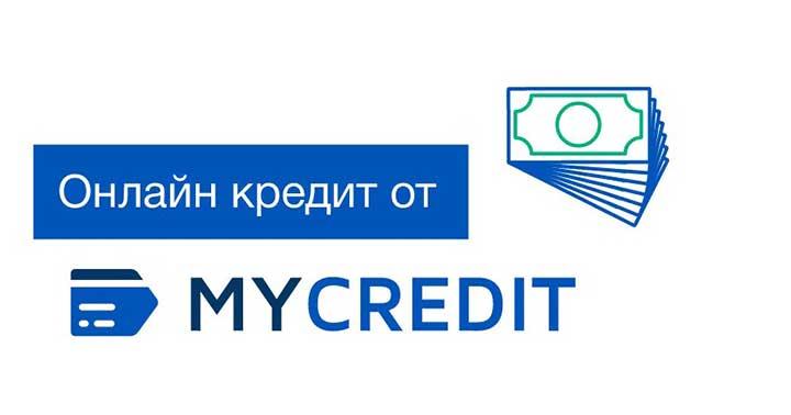 Микрокредитование с компанией Mycredit
